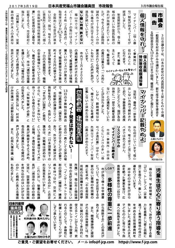 Gikaihoukoku2017319