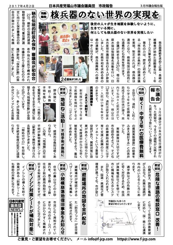 Gikaihoukoku201742