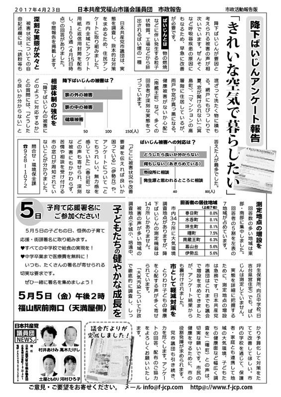 Gikaihoukoku2017423