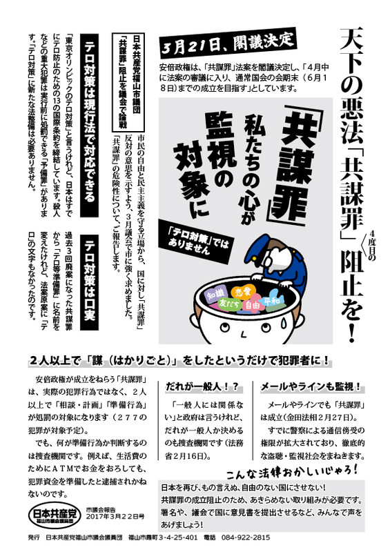 Kyobozaigikaihoukoku2017322