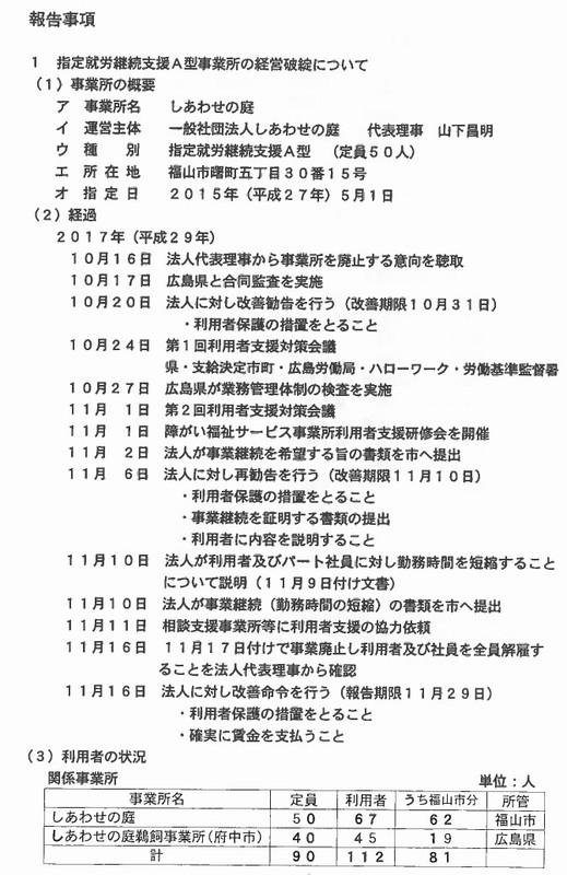 201712shuro1