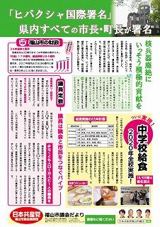S201712giaihoukokuomote