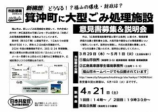 Sjikigomi201845