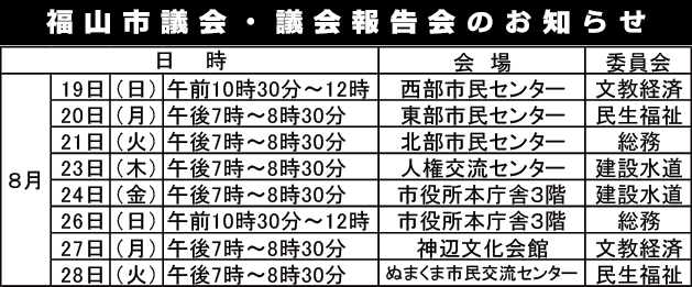 20189gikaihoukokukai