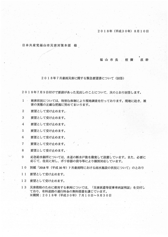 2018810fukuyamasikaitou