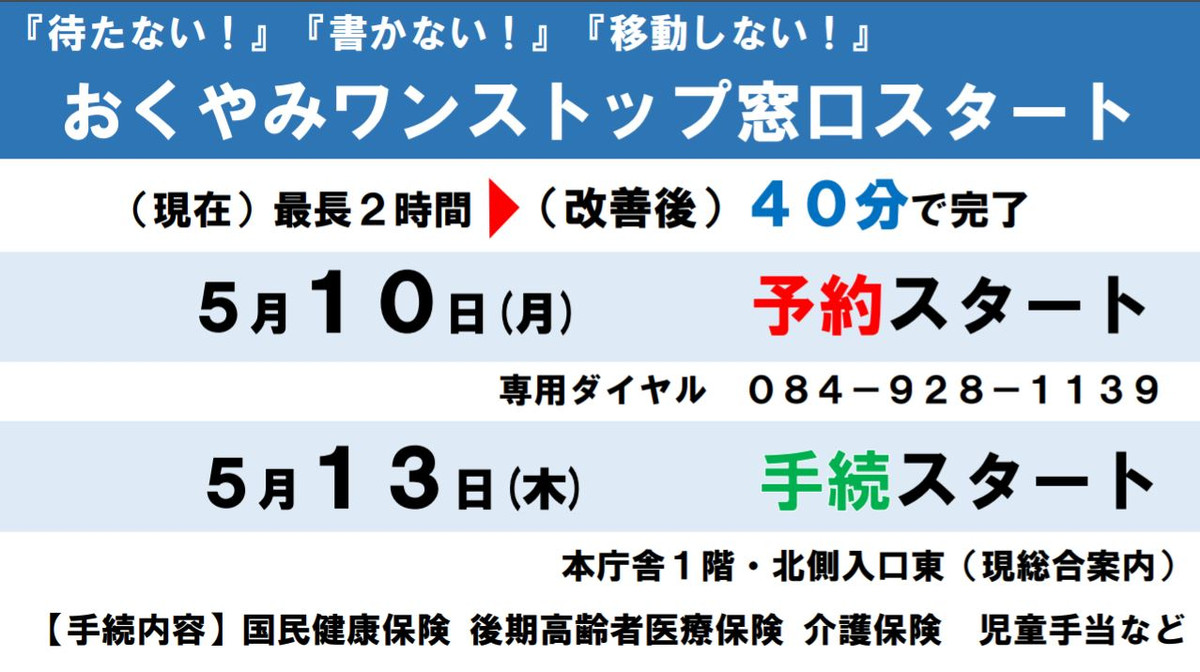 Okuyami1